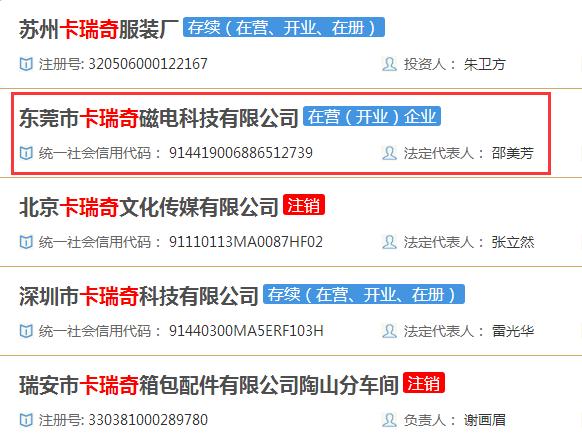 东莞有多少磁铁厂家?